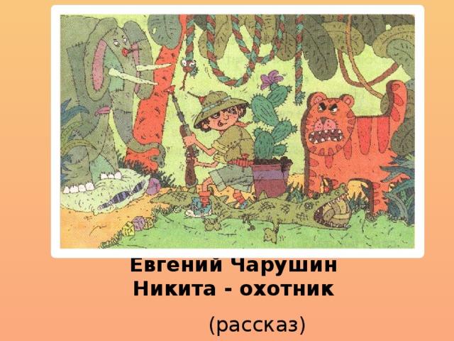 Евгений Чарушин  Никита - охотник (рассказ)