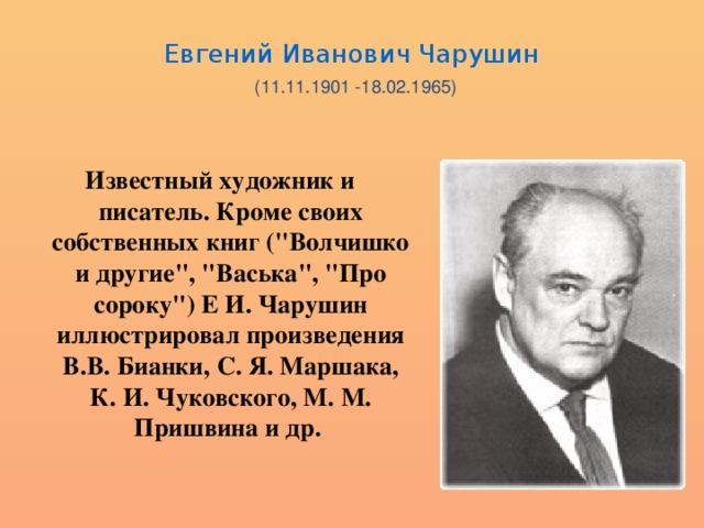 Евгений Иванович Чарушин   (11.11.1901 -18.02.1965)   Известный художник и писатель. Кроме своих собственных книг (