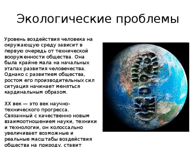 Доклад экологические проблемы 21 века 6072