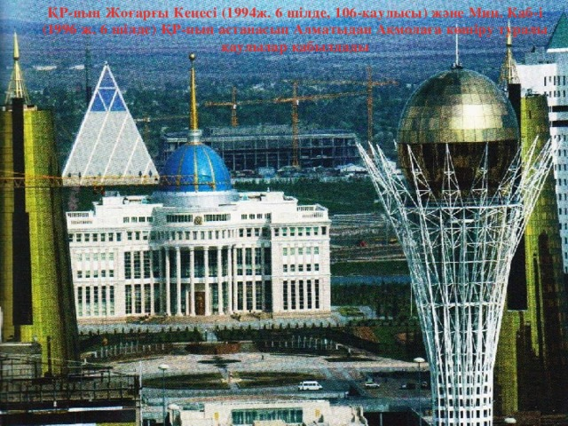 ҚР-ның Жоғарғы Кеңесі (1994ж. 6шілде, 106-қаулысы) және Мин. Каб-і (1996ж. 6шілде) ҚР-ның астанасын Алматыдан Ақмолаға көшіру туралы қаулылар қабылдады