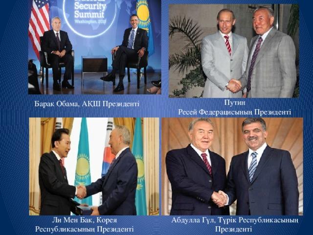 Путин  Ресей Федерацисының Президенті Барак Обама, АҚШ Президенті Ли Мен Бак, Корея Абдулла Гүл, Түрік Республикасының Президенті Республикасының Президенті