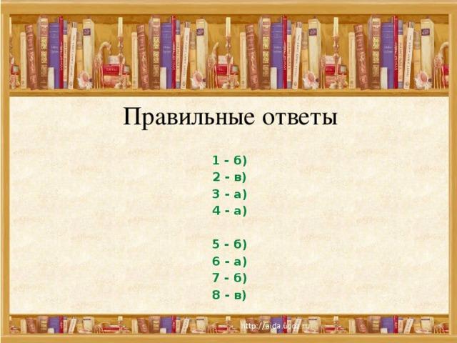 Правильные ответы 1 - б) 2 - в) 3 - а) 4 - а)  5 - б) 6 - а) 7 - б) 8 - в)