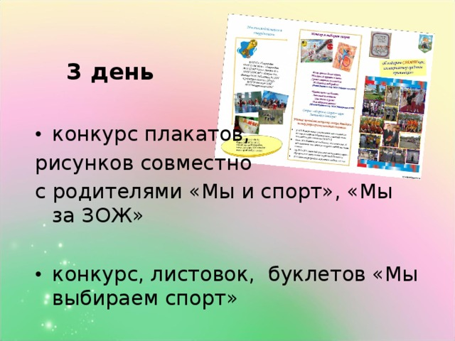3 день конкурс плакатов, рисунков совместно с родителями «Мы и спорт», «Мы за ЗОЖ»