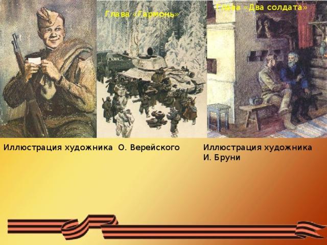 Глава «Два солдата» Глава «Гармонь» Иллюстрация художника О. Верейского Иллюстрация художника И. Бруни