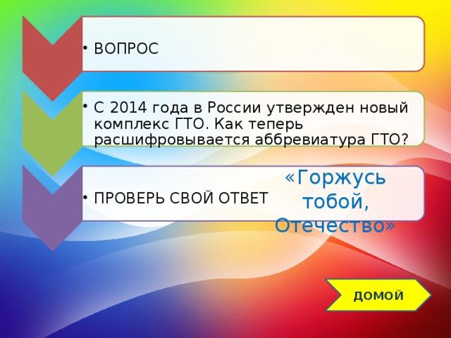 ВОПРОС ВОПРОС С 2014 года в России утвержден новый комплекс ГТО. Как теперь расшифровывается аббревиатура ГТО? С 2014 года в России утвержден новый комплекс ГТО. Как теперь расшифровывается аббревиатура ГТО? ПРОВЕРЬ СВОЙ ОТВЕТ ПРОВЕРЬ СВОЙ ОТВЕТ