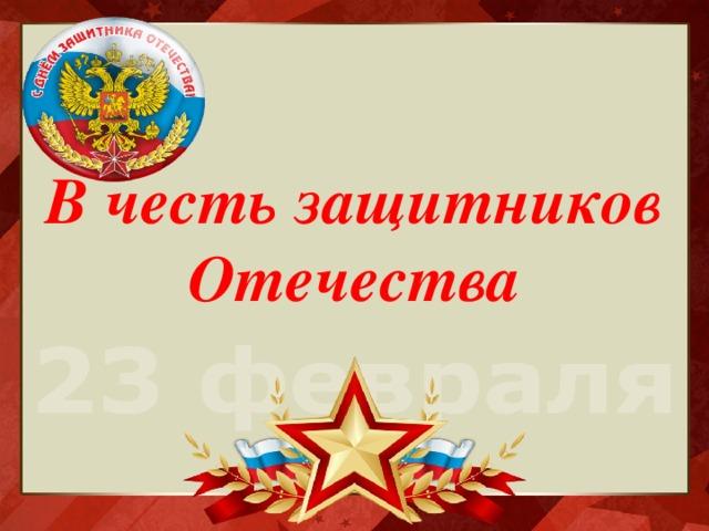 В честь защитников Отечества