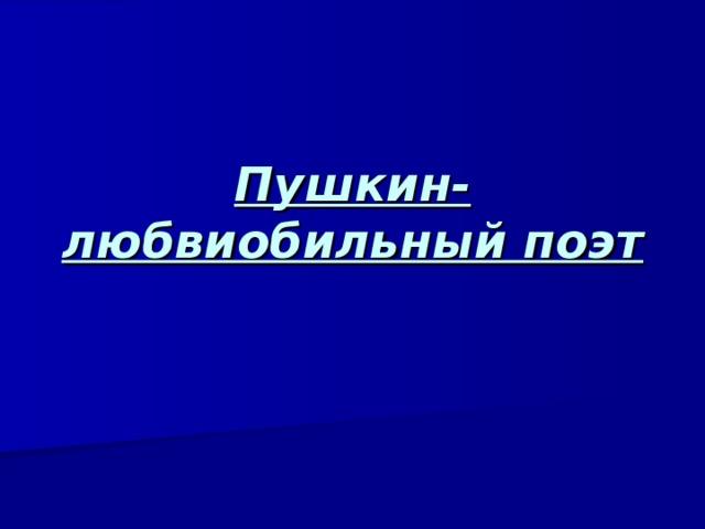 Пушкин- любвиобильный поэт