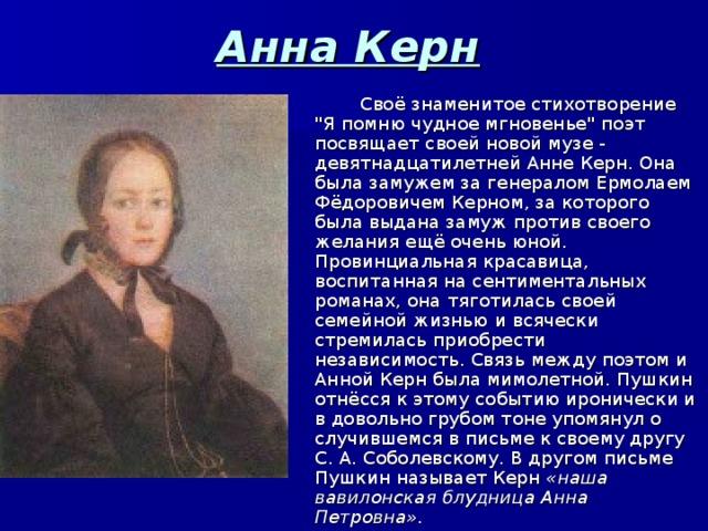 Анна Керн  Своё знаменитое стихотворение