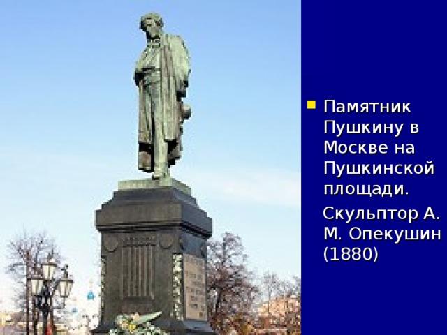 Памятник Пушкину в Москве на Пушкинской площади.