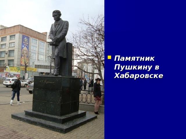 Памятник Пушкину в Хабаровске