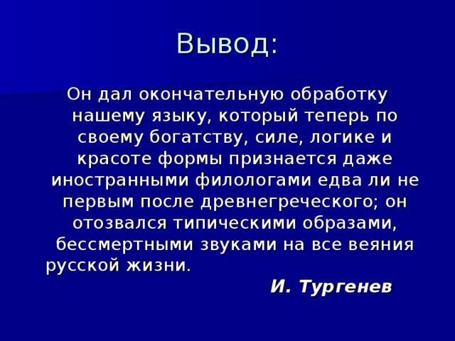 И. Тургенев