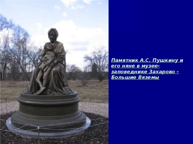 Памятник А.С. Пушкину и его няне в музее-заповеднике Захарово - Большие Вяземы