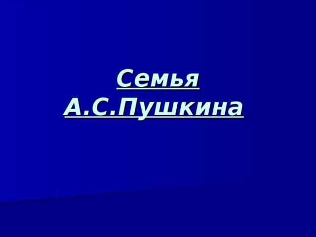 Семья А.С.Пушкина