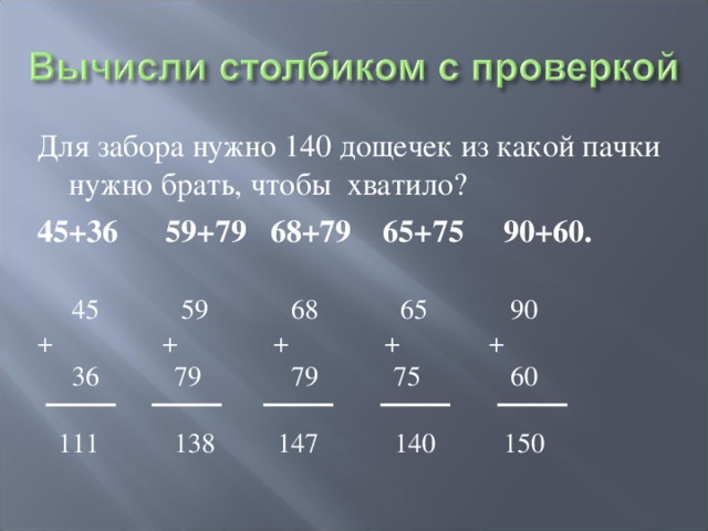 Для забора нужно 140 дощечек из какой пачки нужно брать, чтобы хватило? 45+36 59+79 68+79 65+75 90+60.  45 59 68 65 90 + + + + +  36 79 79 75 60  111 138 147 140 150