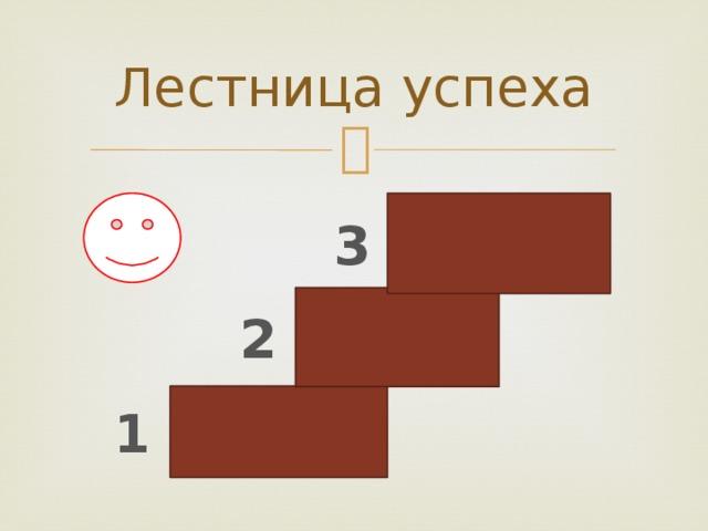 Лестница успеха 3 2 1