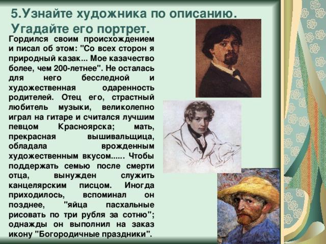 5.Узнайте художника по описанию. Угадайте его портрет. Гордился своим происхождением и писал об этом: