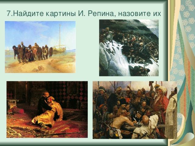 7.Найдите картины И. Репина, назовите их