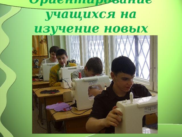 Ориентирование учащихся на изучение новых знаний