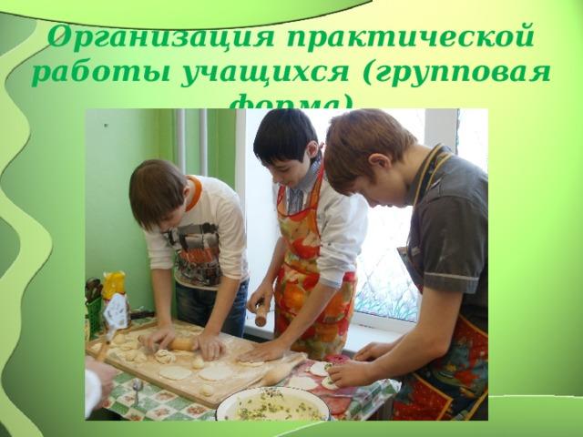 Организация практической работы учащихся (групповая форма)