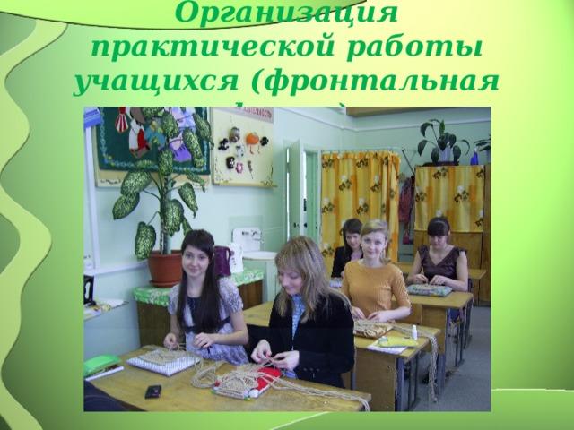 Организация практической работы учащихся (фронтальная форма)