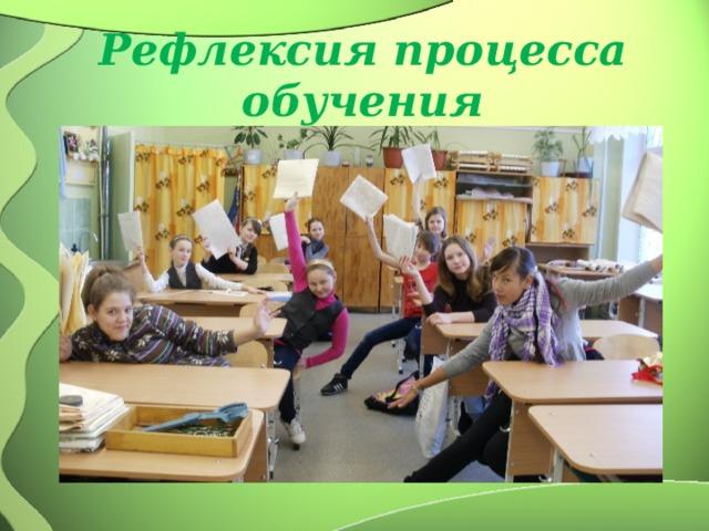 Рефлексия процесса обучения