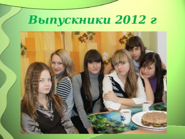 Выпускники 2012 г