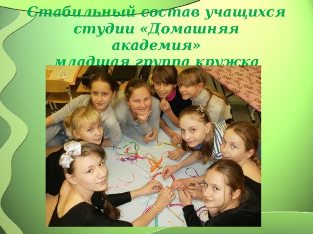 Стабильный состав учащихся студии «Домашняя академия»  младшая группа кружка