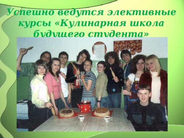 Успешно ведутся элективные курсы «Кулинарная школа будущего студента»