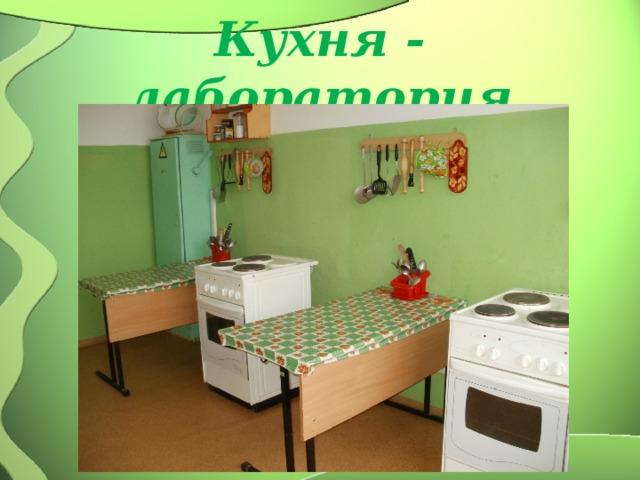 Кухня - лаборатория