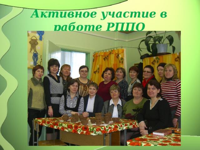 Активное участие в работе РППО