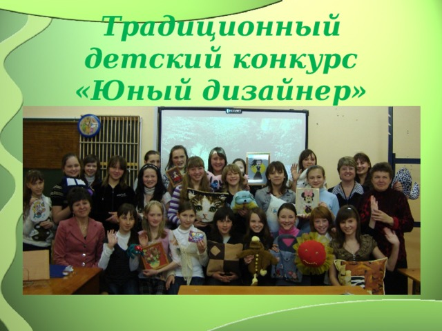 Традиционный детский конкурс «Юный дизайнер»