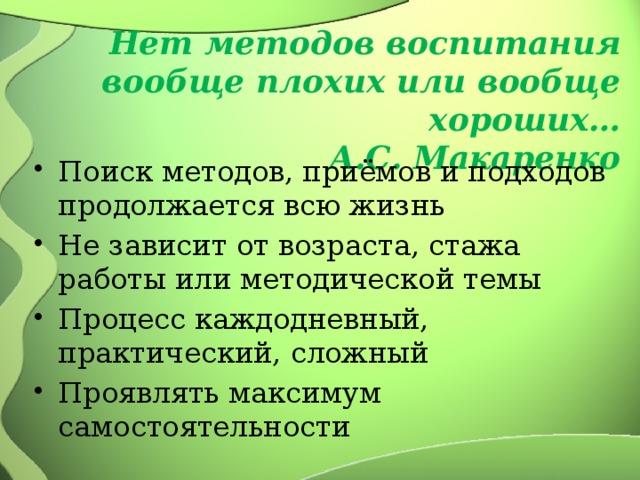Нет методов воспитания вообще плохих или вообще хороших…  А.С. Макаренко