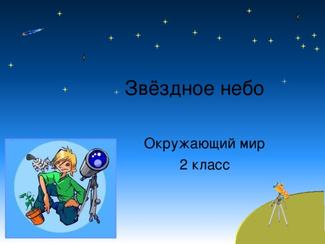 Звёздное небо Окружающий мир 2 класс