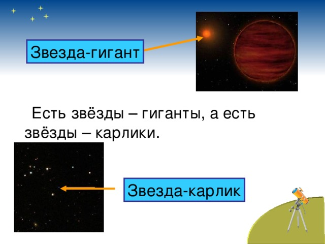 Звезда-гигант   Есть звёзды – гиганты, а есть  звёзды – карлики. Звезда-карлик