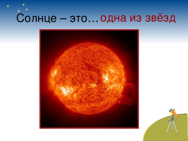 Солнце – это… одна из звёзд