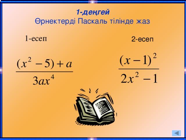 1-деңгей  Өрнектерді Паскаль тілінде жаз 1-есеп 2-есеп