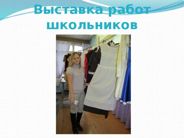 Выставка работ школьников