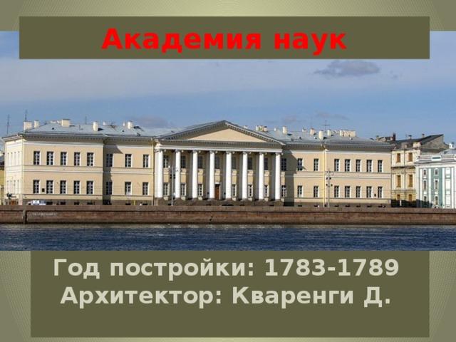 Академия наук Год постройки: 1783-1789 Архитектор: Кваренги Д.