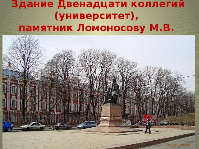Здание Двенадцати коллегий (университет),  памятник Ломоносову М.В.