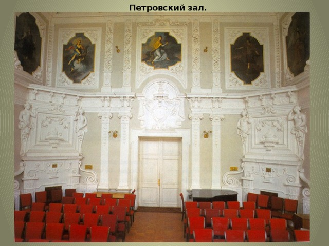 Петровский зал.