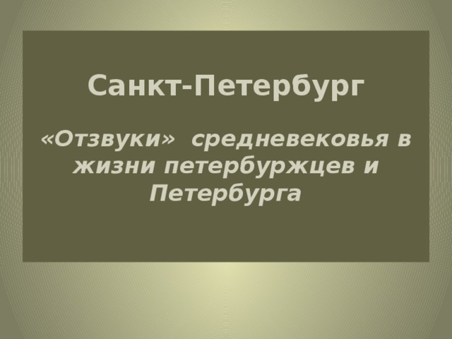 Санкт-Петербург   «Отзвуки» средневековья в жизни петербуржцев и Петербурга