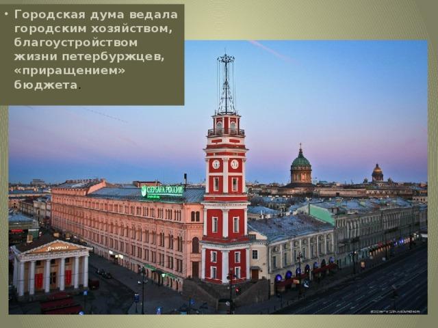Городская дума ведала городским хозяйством, благоустройством жизни петербуржцев, «приращением» бюджета .
