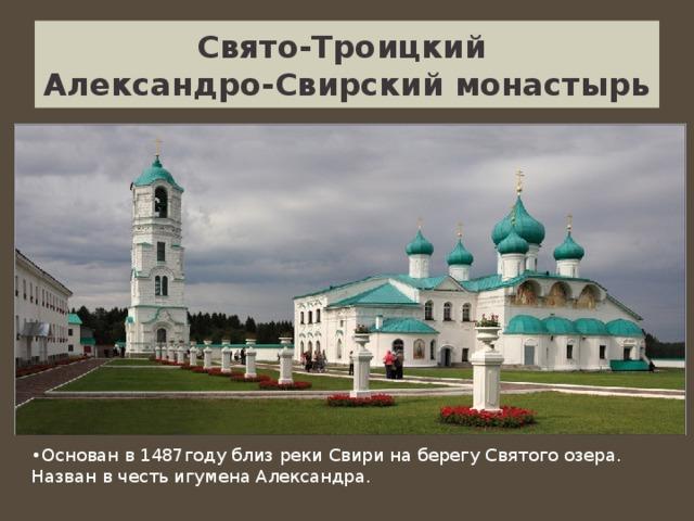 Свято-Троицкий  Александро-Свирский монастырь • Основан в 1487году близ реки Свири на берегу Святого озера. Назван в честь игумена Александра.