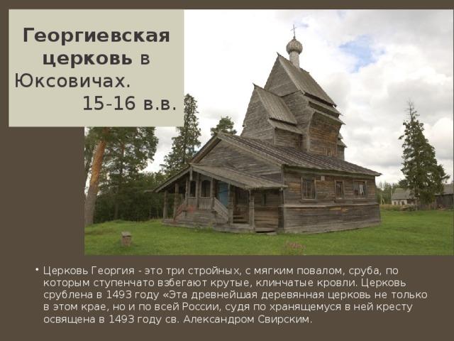 Георгиевская церковь в Юксовичах. 15-16 в.в.