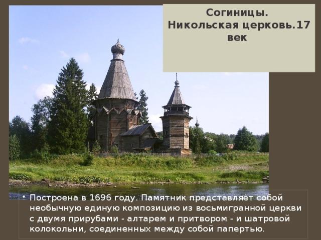 Согиницы.  Никольская церковь.17 век