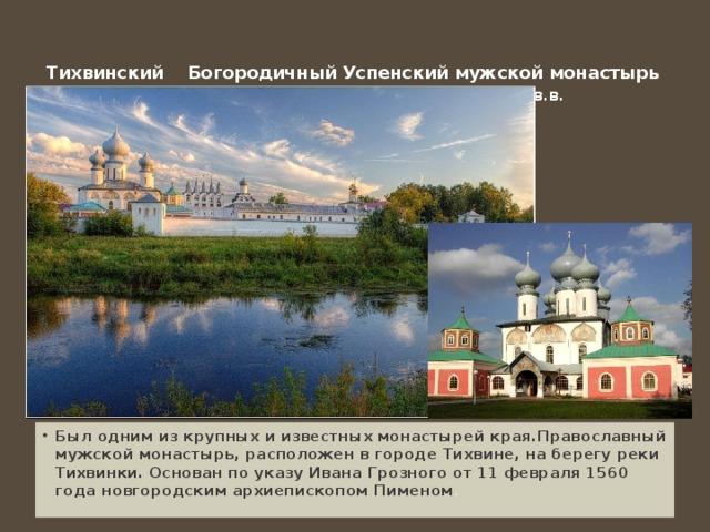 Тихвинский Богородичный Успенский мужской монастырь   XVI-XVIII в.в.