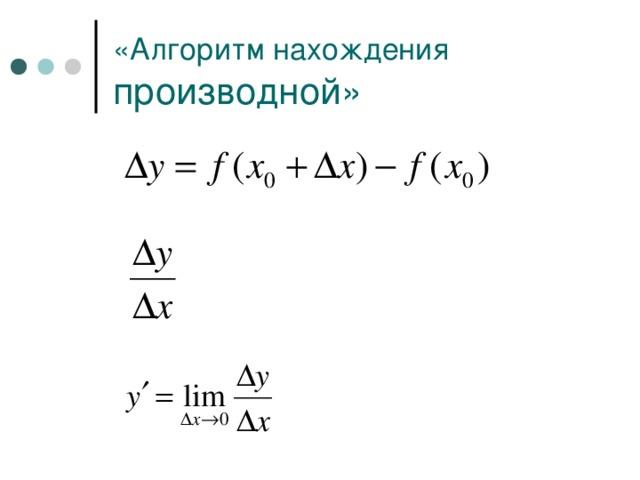 «Алгоритм нахождения производной»