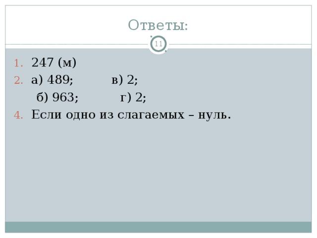 Ответы:  247 (м) а) 489; в) 2;  б) 963; г) 2;