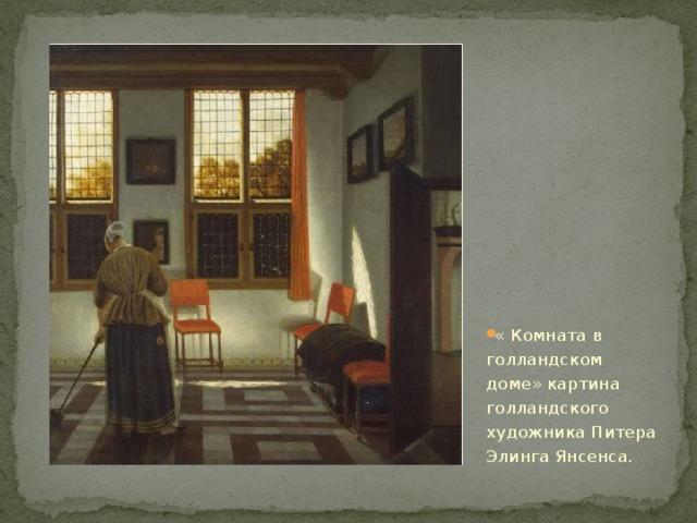 « Комната в голландском доме» картина голландского художника Питера Элинга Янсенса.
