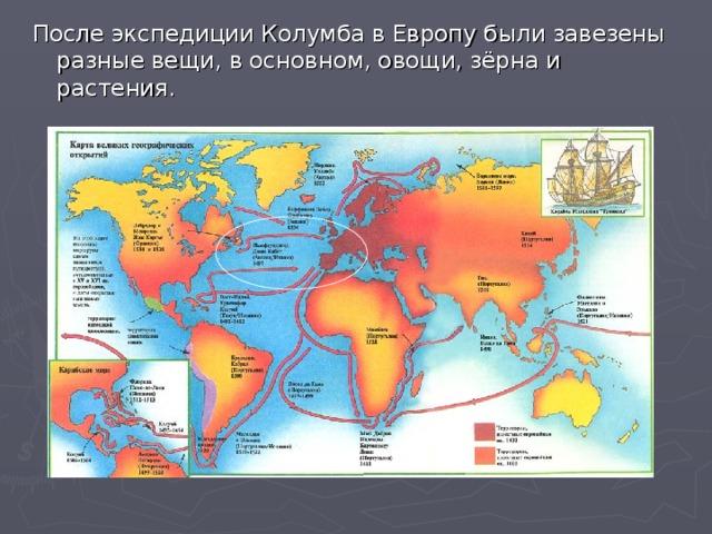 После экспедиции Колумба в Европу были завезены разные вещи, в основном, овощи, зёрна и растения.